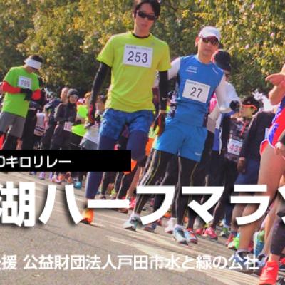 第16回・季節の彩湖ハーフマラソン
