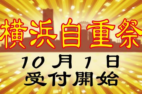 横浜自重祭
