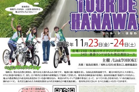 ツール・ド・はなわ(LE TOUR DE HANAWA)