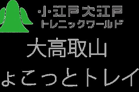 第0回トレニックワールド in 大高取山 ちょこっとトレイル