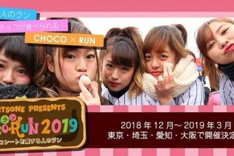 チョコラン 2019大阪大会 ~チョコレートを愛する人のラン~
