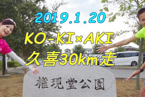 KO-KI×AKI 久喜30km in権現堂