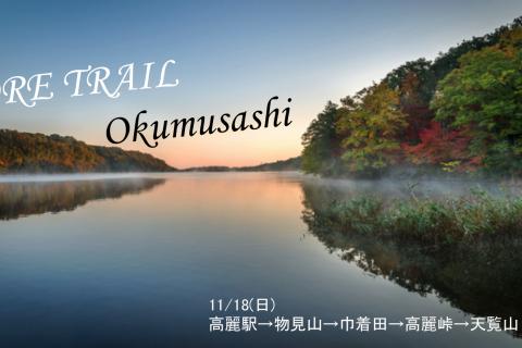 ORE TRAIL Vol.19 奥武蔵トレイル