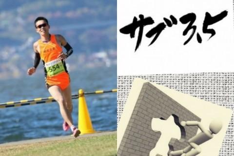 目指せサブ3.5!さらなる歓喜に導く30km走【神戸マラソン試走】presented by相支走愛