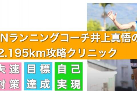 GARMINランニングコーチ井上真悟の 42.195km攻略クリニック