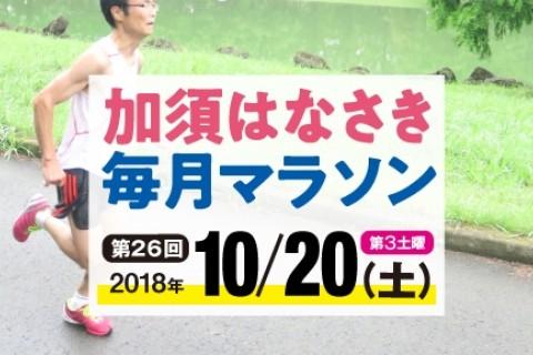 【小規模で参加しやすい!】第26回 加須はなさき毎月マラソン (初参加登録専用)