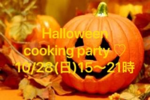 HalloweenCookingParty☆