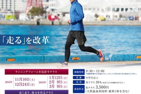 RENランニングクリニック【ランニングフォーム見直しクラス】