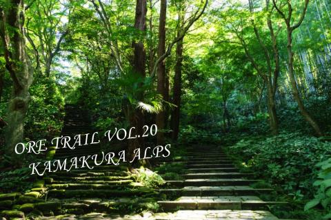 12/16(日) ORE TRAIL Vol.20 鎌倉アルプス