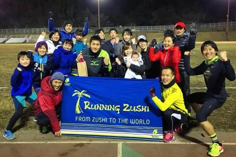 1/29 Running Zushi池子400mトラック練習会