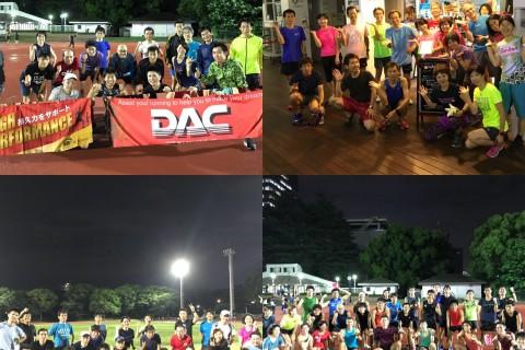 【2020年7月〜9月度】DAC定期練習会『毎週水曜日+月2回土曜日他』 参加者募集