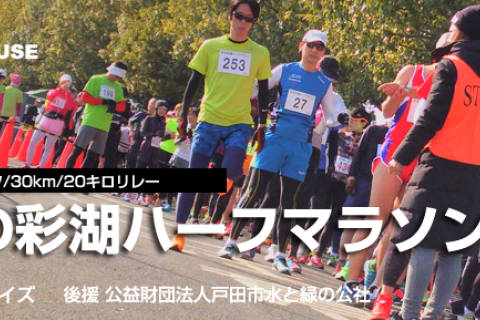 第22回・季節の彩湖ハーフマラソン