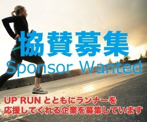 http://up-run.jp/sponsor-2/