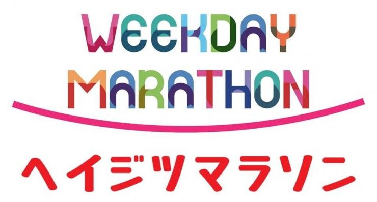 【2月】ヘイジツマラソン in 庄内緑地公園