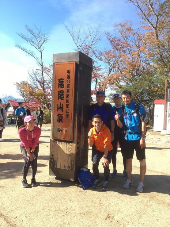 残10 限定13名 高尾山トレラン&景信山での餅つき  約15キロ 3000円