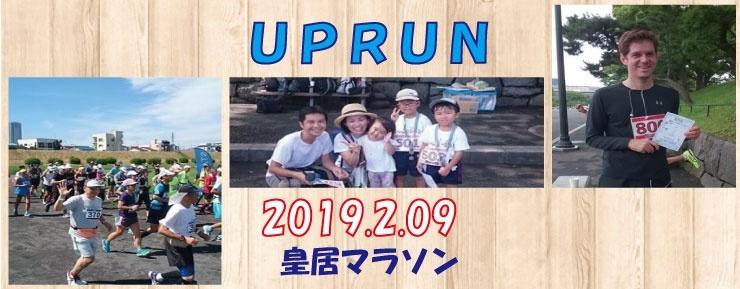 第83回UP RUN皇居マラソン大会◎計測タグ有