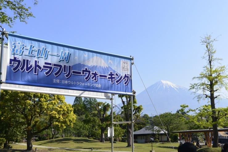 第3回富士山一周ウルトラフリーウォーキング125km