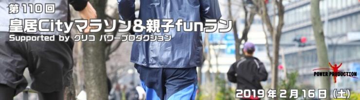第110回皇居Cityマラソン&親子funラン Supported by グリコパワープロダクション