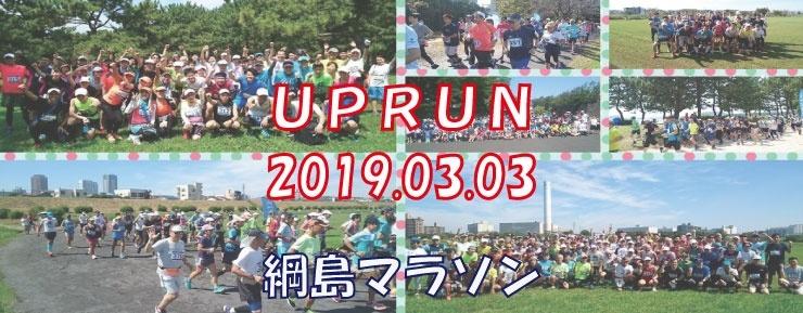 第12回UP RUN綱島鶴見川マラソン大会