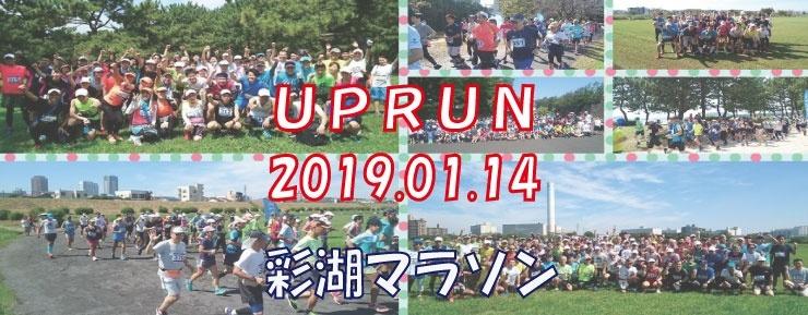 第7回UP RUN彩湖マラソン大会◎計測チップ有り