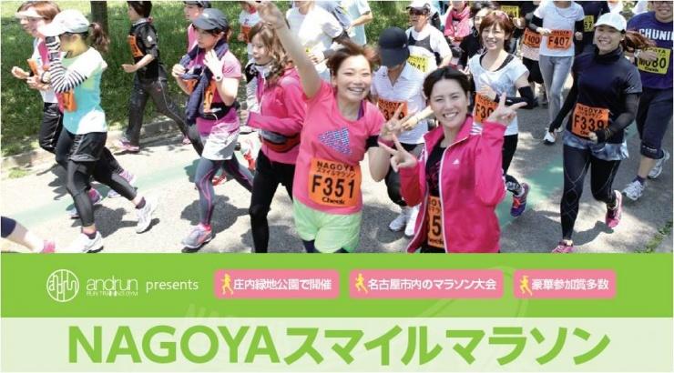 NAGOYAスマイルマラソン Vol.40 in 庄内緑地