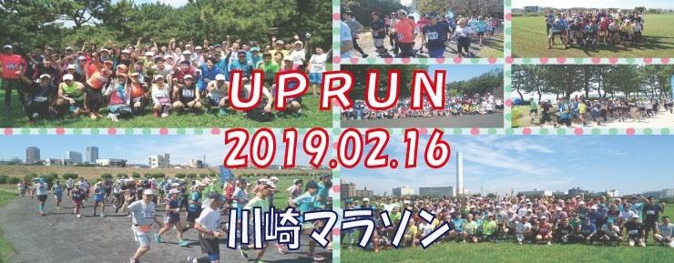 第22回 UP RUN川崎多摩川河川敷マラソン★計測チップ有り
