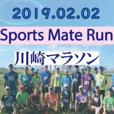 第12回スポーツメイトラン川崎...
