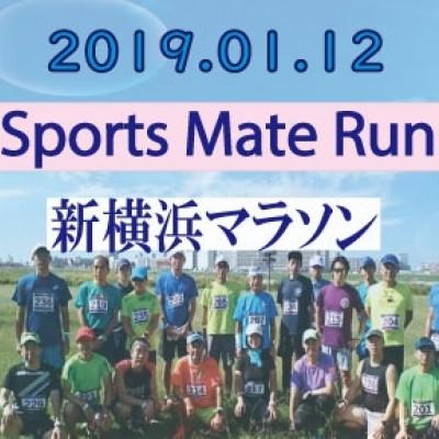 第8回スポーツメイトラン新横浜鶴見川マラソン大会