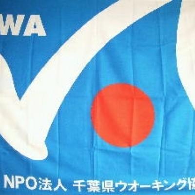 特定非営利活動法人 千葉県ウオーキング協会