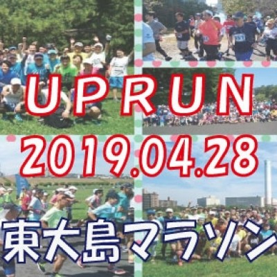第37回UP RUN 荒川東大島河川敷マラソン大会