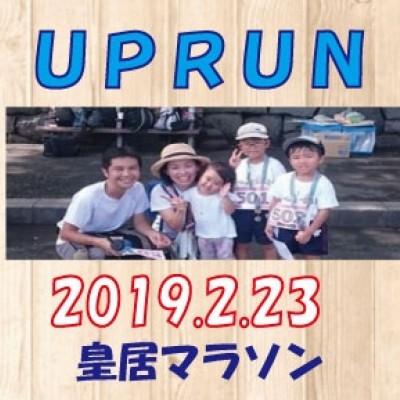 第86回UP RUN皇居マラソン