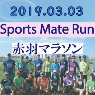 第15回スポーツメイトラン北区赤羽荒川マラソン大会