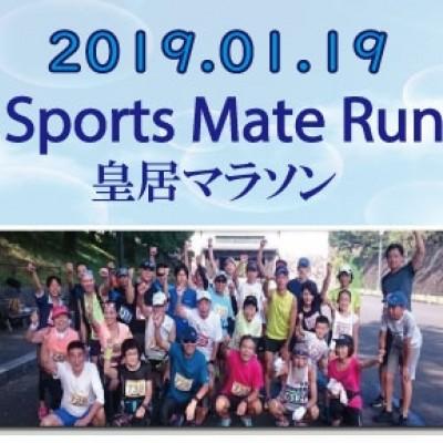 第41回スポーツメイトラン皇居マラソン