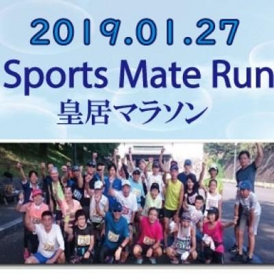 第42回スポーツメイトラン皇居マラソン