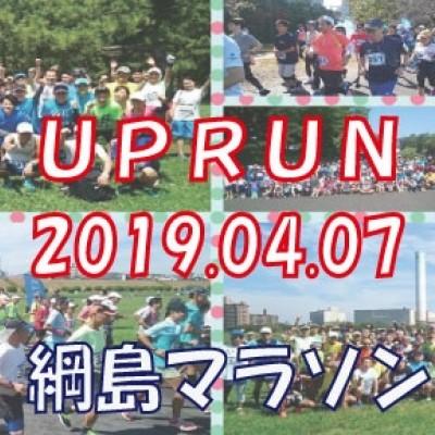 第13回UP RUN綱島鶴見川マラソン大会