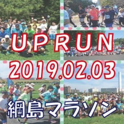 第11回UP RUN綱島鶴見川...
