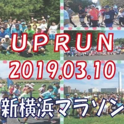第13回UP RUN新横浜鶴見川マラソン大会