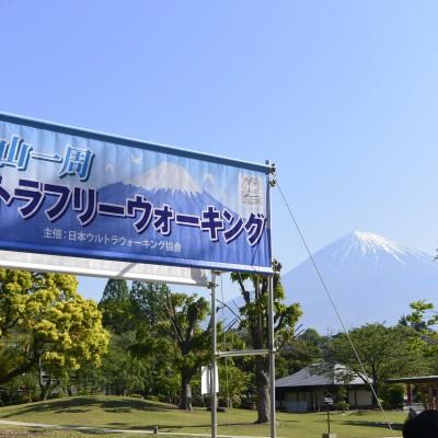 第4回富士山一周ウルトラフリー...