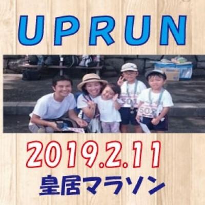 第84回UP RUN皇居マラソン大会