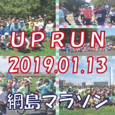 第10回UP RUN綱島鶴見川マラソン大会