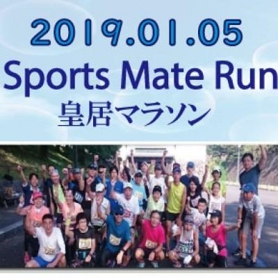 第39回スポーツメイトラン皇居マラソン