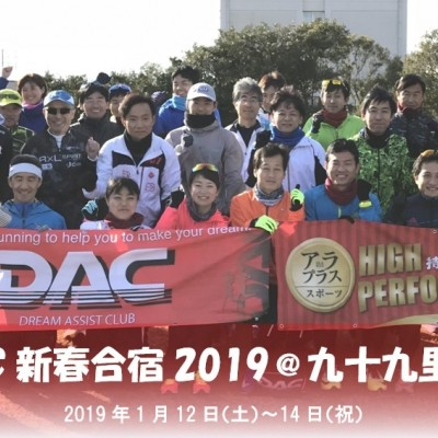 DAC新春合宿2019@九十九...