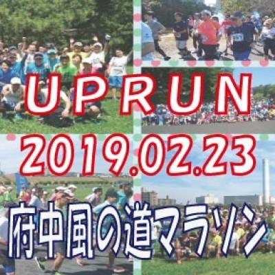 第1回UPRUN府中多摩川風の道マラソン大会