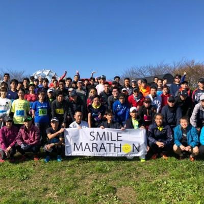 第4回 smileマラソン