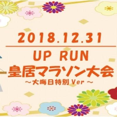第77回UP RUN皇居マラソン大会~大晦日特別ver~