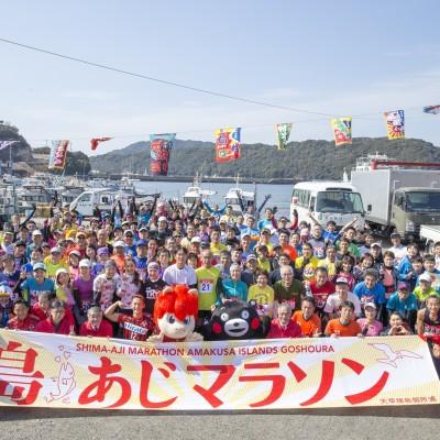 島あじマラソン大会実行委員会