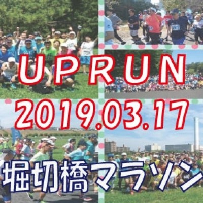 第26回 UP RUN葛飾区荒川河川敷堀切橋マラソン