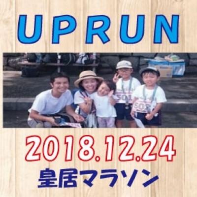 第75回UP RUN皇居マラソン~クリスマスイヴ特別ver~