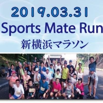 第10回スポーツメイトラン新横浜鶴見川マラソン大会