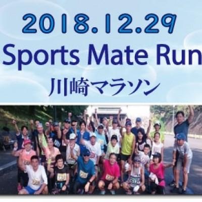 第10回スポーツメイトラン川崎多摩川河川敷マラソン大会